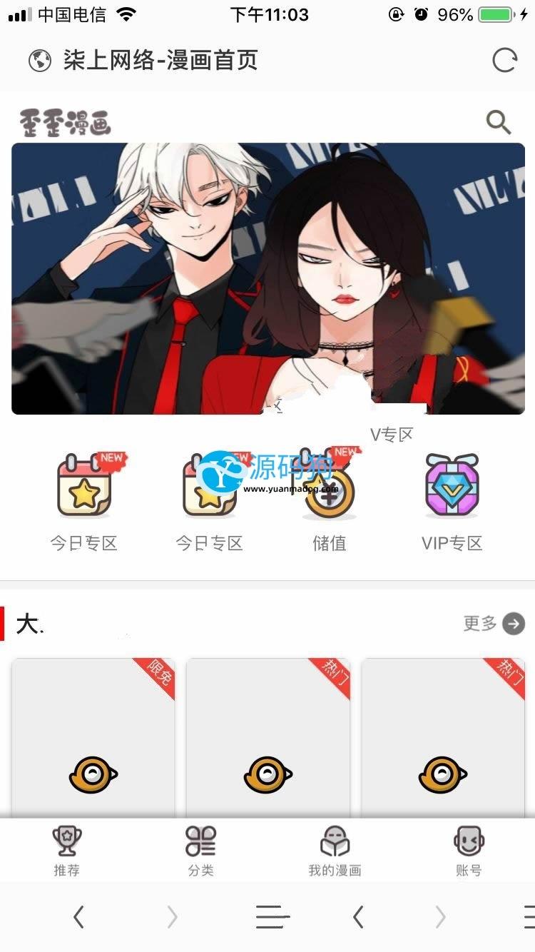 2019柒上网络小说漫画系统V3.0双模板任意切换内置采集上线可运营WAP微信在线漫画系统免费分享下载
