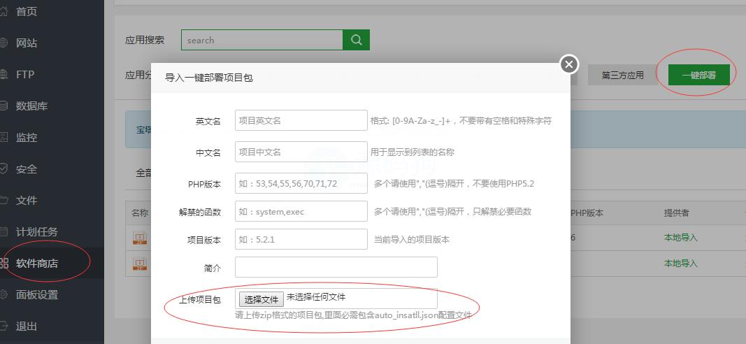 自助建站系统源码一键自助建站源码V1.0