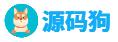 源码狗-免费分享最新最全的源码!