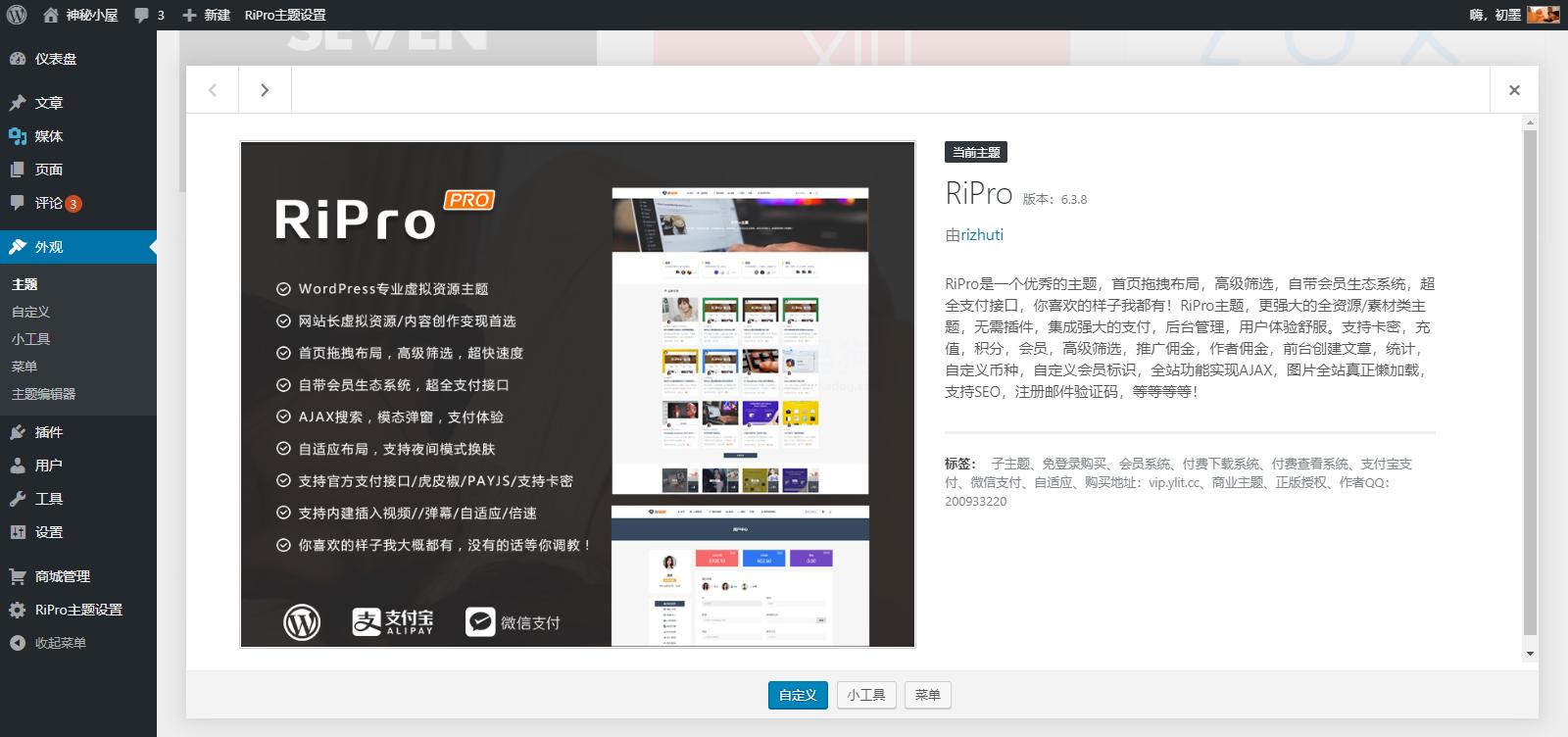 wordpress付费主题:日主题RiPro6.3.8免授权学习破解版免费分享[修复版]