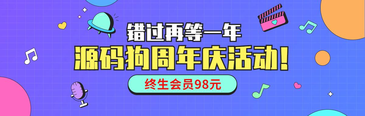源码狗周年庆活动