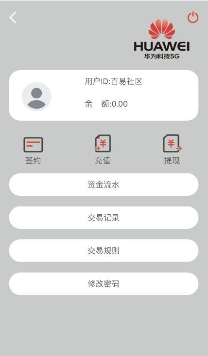 最新二开微盘华为5G源码完整运营版